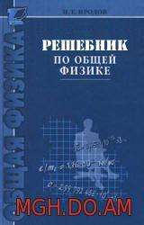 Решебник 1988 савельев